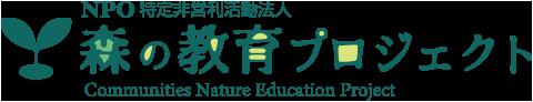 NPO法人 森の教育プロジェクト